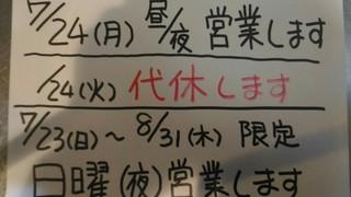 201707Gatsu特別日程Calender.png.jpg