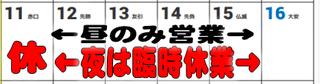 20190312 RinjiKyugyoosirase.png