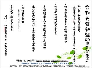 201905宴会コースパンフ.png