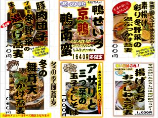 FuyunoKisetusoba 20180201.png