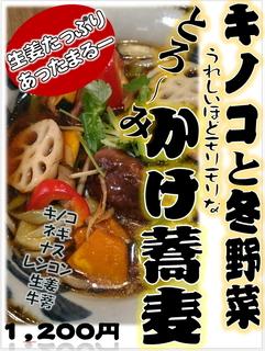 Fuyuyasai Toromikakesoba20181211.jpg