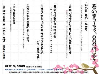Haru no utage Pnfret20180402.png