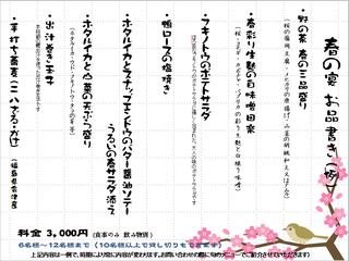 Haruno Utage course 20180302.png