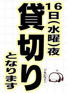Kashikiri 20180516.png