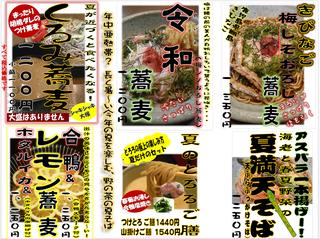 KisetsuSoba20190529.png