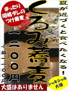 KurimopSobaPOP20190430.png