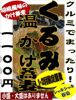 KurumiOnkakesobaPOP20190121.png