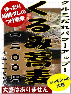 KurumisobaPOP20170523.png