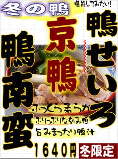 Kyoukamo seiro nanbanPOP20171023.png