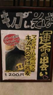 MashroomTsukesoba PR-POPの2 20171024.jpg