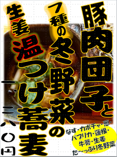 NikudangoTsukesobaPOP20180201.png