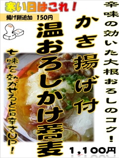 OnoroshisobaPOP20181211.png