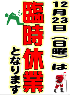 RinjiKyugyou20181223.png