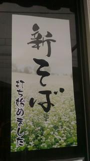 ShinSobaUtihajimemasita2017.jpg