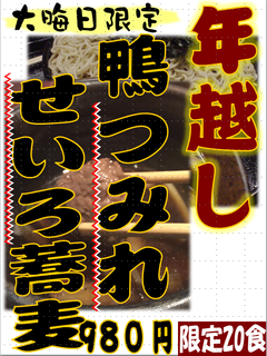 ToshikosiKamotsumireSeirosoba20171212.png