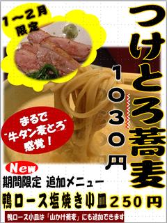 TuketoroKamoro-suPOP20180223.png