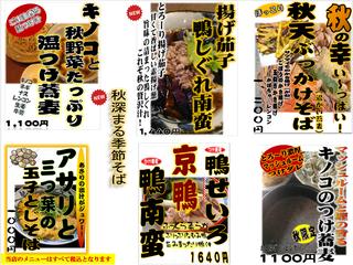 AkihukamaruKisetsuSobaMenu20181017.png