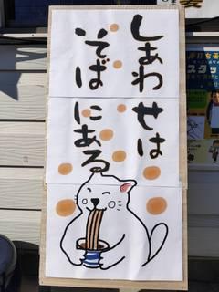 そばねこ20200211.jpg