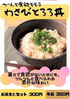 とろろ丼POP20200701.jpg