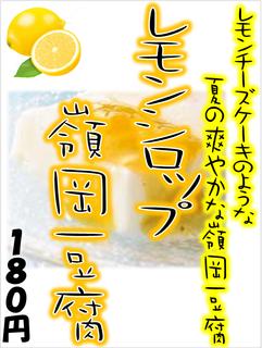 レモンシロップ嶺岡豆腐POP20190708.png