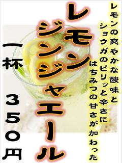 レモンジンジャエールPOP20190708.png