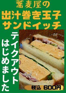 出汁巻き玉子サンドPOP20210109.jpg