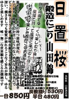 日置桜鍛造にごりPOP20190731.png