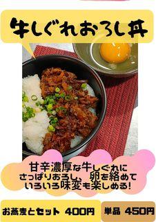 牛しぐれおろし丼POP20201127.jpg