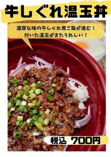 牛しぐれ温玉丼POP20210109.jpg