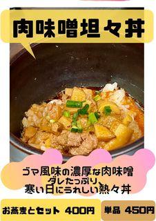 肉味噌坦々丼POP20210115.jpg