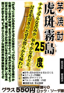 芋焼酎 虎斑霧島20191030.png