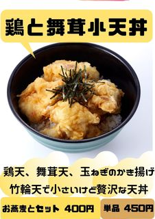 鶏と舞茸小天丼POP20200617.jpg