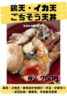 鶏天イカ天ごちそう天丼POP20210109.jpg