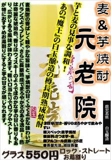 麦芋焼酎 元老院20191030.png