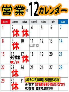 EigyouCarender201912.png