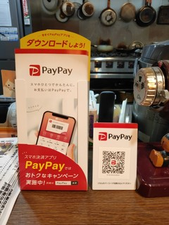 PayPay始めました20200225.jpg