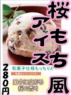 SakuramochiIce20180321.png