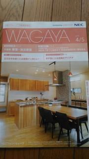 WAGAYA201904 Hyousi .jpg